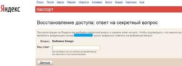 Взлом почтового ящика методом социальной инженерии Секретный вопрос на Яндексе