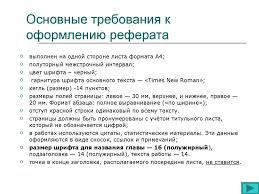 Определение понятия реферат презентация онлайн Оформление списка литературы Основные требования к оформлению реферата