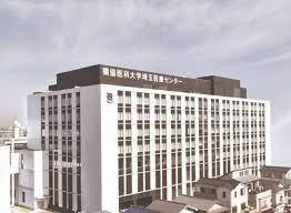 獨協 医科 大学 越谷 病院