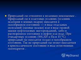 Презентация на тему ПРИРОДНЫЙ ГАЗ Выполнила ученица класса  3 Природный