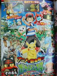 New Pokemon Sun and Moon anime announced for November – So Japan