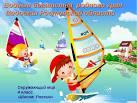 презентация 2 класс водные богатства школа россии