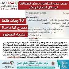 """برق الإمارات på Twitter: """"سبب عدم استقبال بعض الهواتف لرسائل الإنذار المبكر.  #برق_الإمارات… """""""