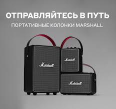 <b>Портативные колонки Marshall</b> - Москва