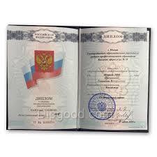 Купить диплом сварщика в Москве Диплом сварщика о среднем образовании с 2007 по 2010 года Бланк Бланк Бланк