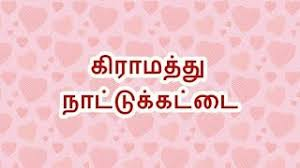 Image result for நாட்டுக்கட்டை