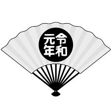 商用フリー無料イラスト元号令和元年扇モノクロれいわreiwa