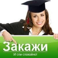 Дипломы курсовые Березники Пермь Соликамск ВКонтакте Дипломы курсовые Березники Пермь Соликамск