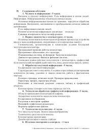 Рабочая программа по информатике и икт класс Слободского 5