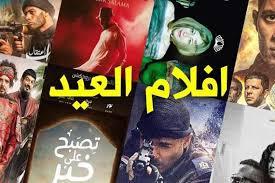Image result for افلام العيد