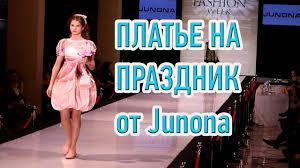 Нарядное <b>платье</b> на день рождение девочки <b>Junona</b> Мода весна ...