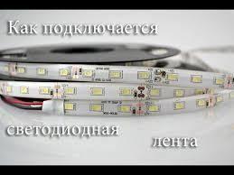 Как и к чему подключить светодиодную ленту ? - YouTube
