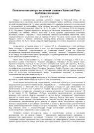 Составление и оформление организационно распорядительной  Политические центры восточных славян и Киевской Руси проблемы эволюции реферат по истории скачать бесплатно государство
