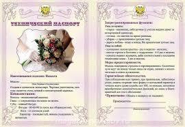 Прикольный свадебный диплом Технический паспорт невесты ламинация  Свадебный диплом Технический паспорт невесты ламинация 5 0