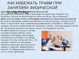 Презентация Травмы при занятиях Физической культурой скачать  КАК ИЗБЕЖАТЬ ТРАВМ ПРИ ЗАНЯТИЯХ ФИЗИЧЕСКОЙ КУЛЬТУРЫ Сделайте тренировку макси
