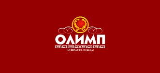 букмекерская контора олимп правила