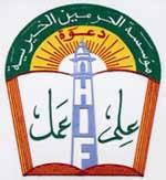 <b>al</b>-<b>Haramain</b> Foundation - Wikipedia