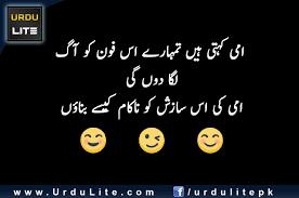 Islamic Poetry In Urdu Wallpapers Facebook 57 Group Wallpapers
