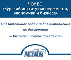 МЭБИК Организационное поведение Обязательные задания ТМ  МЭБИК Организационное поведение Обязательные задания ТМ 009 90