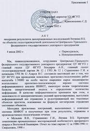 Акт внедрения диссертаций Официальный сайт edu shebekino ru screen screen акт внедрения диссертаций