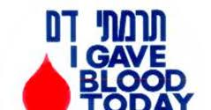 תוצאת תמונה עבור תרומת דם