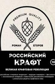 Роман <b>Егоров</b> «<b>Российский крафт</b>. Великая крафтовая ...