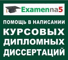 Заказать курсовую дипломную отчет по практике № прочие  Заказать курсовую дипломную отчет по практике