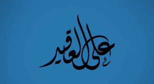 download arabic calligraphy fonts arabic calligraphy fonts 42 free ttf photoshop format