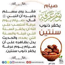 لا تنس صيام يوم عرفة يوم الخميس... - مشروع بذرة خير الدعوي