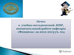 Презентация на тему Отчет о учебно методической НИР  1 Отчет о учебно методической НИР воспитательной работе
