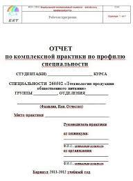 Отчет о производственной практике на атомной станции Белоярская атомная электростанция Энергетика отчет по практике
