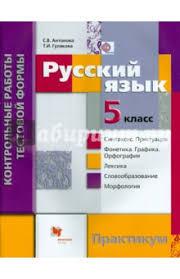 Книга Русский язык класс Контрольные работы тестовой формы  Русский язык 5 класс Контрольные работы тестовой формы Практикум для учащихся
