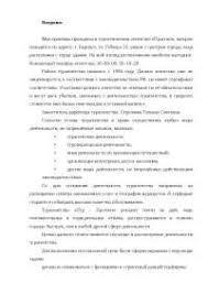 Организация работы медсестры приемного отделения отчет по практике  Анализ деятельности туристической фирмы отчет по практике по физкультуре и спорту скачать бесплатно договор директора Турагентство
