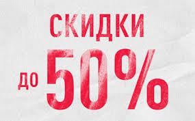 Картинки по запросу скидка 30%50% детская одежда