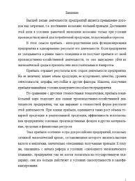 Курсовая Анализ использования прибыли предприятия АО СС  Анализ использования прибыли предприятия АО СС Племзавод Бейсуг 03 04 17