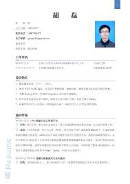 Resume In Chinese chinese resume format Enderrealtyparkco 1