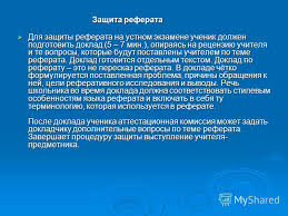 Презентация на тему Требования к реферату Реферат от лат  24 Защита