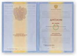 Изготовление и печать дипломов в Тюмени Стоимость изготовления дипломов в Тюмени