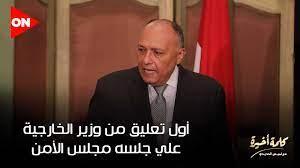 ماذا بعد جلسة مجلس الأمن بشأن سد النهضة وما مصير مشروع القرار التونسي؟ |  مصر أخبار