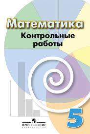 ГДЗ по математике класс контрольные работы Кузнецова Минаева ГДЗ контрольные работы по математике 5 класс Кузнецова Минаева Просвещение