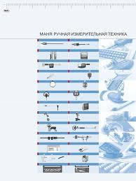 Ручной контрольно измерительный инструмент mahr Иллюстрированное  Ручной контрольно измерительный инструмент mahr Иллюстрированное содержание инструментального каталога Электронные штангенциркули Высотомеры Микроме