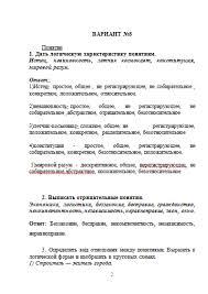 Контрольная работа по Логике Вариант № Контрольные работы  Контрольная работа по Логике Вариант №8 15 05 16