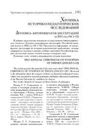 Летопись авторефератов диссертаций за год № history  Летопись авторефератов диссертаций за 2012 год № 1 12