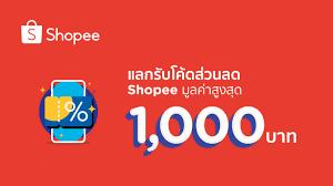 โปรโมชั่น Shopee แลกรับโค้ดส่วนลดมูลค่าสูงสุด 1,000 บาท ด้วยคะแนน KTC  FOREVER