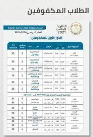 جدول امتحانات الثانوية العامة 2021.. ننشر مواعيد الأدبي والعلمي وSTEM - آخر  الأنباء
