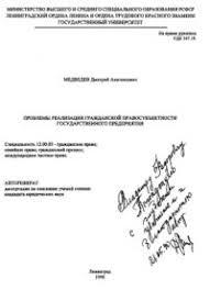 Дмитрий Анатольевич Медведев Традиция Обложка автореферата диссертации Медведева