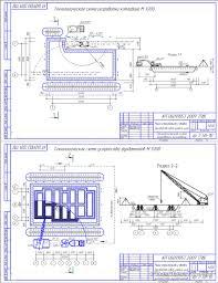 Курсовой проект Производство работ нулевого цикла Чертежи РУ Курсовой проект Производство работ нулевого цикла