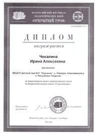 Наши награды Диплом Всероссийский фестиваль Открытый урок