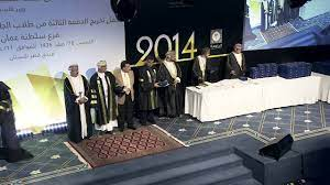 الجامعة العربية المفتوحة - سلطنة عمان | حفل تخريج الدفعة الثالثة - YouTube