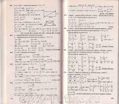 Решебник по Алгебре Класс Макарычев Контрольные Вопросы и  Решебник по Алгебре 9 Класс Макарычев Контрольные Вопросы и Задания